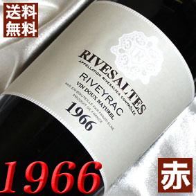 【送料無料】[1966](昭和41年)リヴザルト [1966] Rivesaltes[1966年] フランスワイン/ラングドック/赤ワイン/甘口/750ml/リヴェイラック お誕生日・結婚式・結婚記念日のプレゼントに誕生年・生まれ年のワイン!