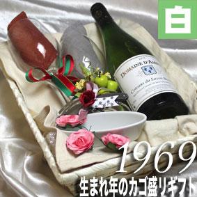 【送料無料】[1969]生まれ年の白ワイン(甘口)とワイングッズのカゴ盛り 詰め合わせギフトセット ヴーヴレ [1969年]【メッセージカード付】【グラス付ワイン】【ラッピング付】【セット】【お祝い】【プレゼント】【ギフト】