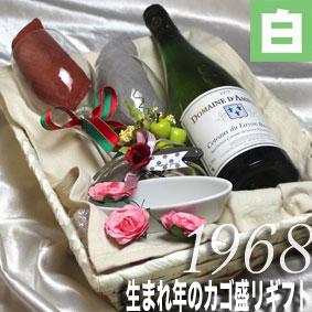 [1968]生まれ年の白ワイン(甘口)とワイングッズのカゴ盛り 詰め合わせギフトセット フランス・ロワール産ワイン [1968年]【送料無料】【メッセージカード付】【グラス付ワイン】【ラッピング付】【セット】【お祝い】【プレゼント】【ギフト】
