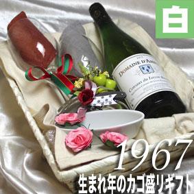 [1967]生まれ年の白ワイン(甘口)とワイングッズのカゴ盛り 詰め合わせギフトセット フランス・ロワール産ワイン [1967年]【送料無料】【メッセージカード付】【グラス付ワイン】【ラッピング付】【セット】【お祝い】【プレゼント】【ギフト】