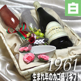 【送料無料】[1961]生まれ年の白ワイン(甘口)とワイングッズのカゴ盛り 詰め合わせギフトセット コトー・デュ・レイヨン [1961年]【メッセージカード付】【グラス付ワイン】【ラッピング付】【セット】【お祝い】【プレゼント】【ギフト】
