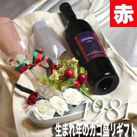 1981 生まれ年の赤ワイン(甘口)とワイングッズのカゴ盛り 詰め合わせギフトセット フランス産 リヴザルト 500ml 1981年 【送料無料】【メッセージカード付】【グラス付ワイン】【ラッピング付】【セット】【お祝い】【プレゼント】【ギフト】