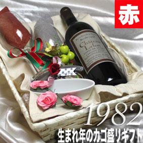 [1982]生まれ年の赤ワイン(辛口)とワイングッズのカゴ盛り 詰め合わせギフトセット フランス産 ボルドーのシャトーワイン [1982年]【送料無料】【メッセージカード付】【グラス付ワイン】【ラッピング付】【セット】【お祝い】【プレゼント】【ギフト】