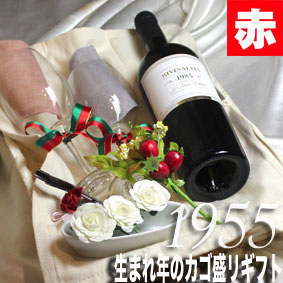 【送料無料】[1955]生まれ年の赤ワイン(甘口)とワイングッズのカゴ盛り 詰め合わせギフトセット フランス産 リヴザルト [1955年]【メッセージカード付】【グラス付ワイン】【ラッピング付】【セット】【お祝い】【プレゼント】【ギフト】