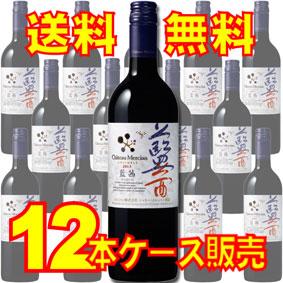 【送料無料】【メルシャン ワイン】シャトー・メルシャン アンサンブル 藍茜 750ml×12本セット ケース販売 国産ワイン/赤ワイン/日本のワイン/日本ワイン/中口/辛口/750ml×12【キリン】