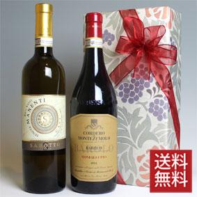 奉呈 送料無料 ワイン ギフト イタリア産 最高級イタリア赤白ワインセット 2本組ギフトセット 誕生日 プレゼント バローロ 結婚祝い ガヴィ プレゼントボックス入りお祝い 新作からSALEアイテム等お得な商品満載