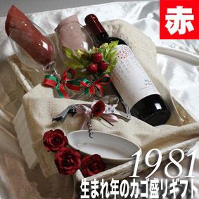 1981 生まれ年の赤ワイン(辛口)とワイングッズのカゴ盛り 詰め合わせギフトセット フランス・ボルドー産ワイン 1981年【送料無料】【メッセージカード付】【グラス付ワイン】【ラッピング付】【セット】【お祝い】【プレゼント】【ギフト】