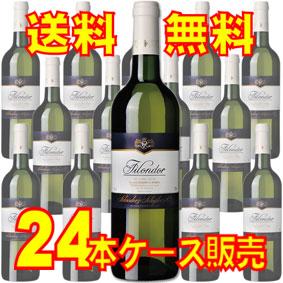【送料無料】【シュレーダー&シーラー社】 フィロンドール ハーフボトル 24本セット・ケース販売 フランスワイン/白ワイン/やや辛口/軽口/375ml×24【まとめ買い】【ケース売り】【業務用】【セット】