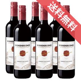 手軽な価格でモンタヴィのウッドブリッジの魅力を味わっていただける  【送料無料】ロバート・モンダヴィ ウッドブリッジ・カベルネソーヴィニヨン 6本セット Robert Mondavi WoodBridge Cabernet Sauvignonアメリカワイン/カリフォルニアワイン/赤ワイン/ミディアムボディ/750ml×6/ロバートモンダヴィ 【 通販 販売】