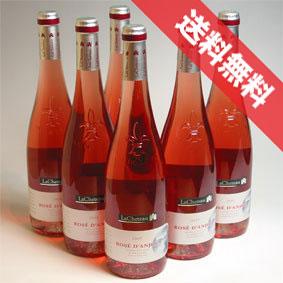 【送料無料】ラシュトー ロゼ・アンジュ 6本セットLa Cheteau Rose d'Anjou フランスワイン/ロワール/ロゼワイン/やや甘口/750ml×6【 通販 販売】【まとめ買い 業務用にも!】
