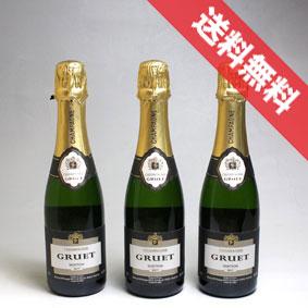 【送料無料】グルエ ブリュット・セレクション ハーフボトル 3本セットGruet Brut Selection  1/2フランス/シャンパーニュ/シャンパン/辛口/ハーフワイン/375ml×3