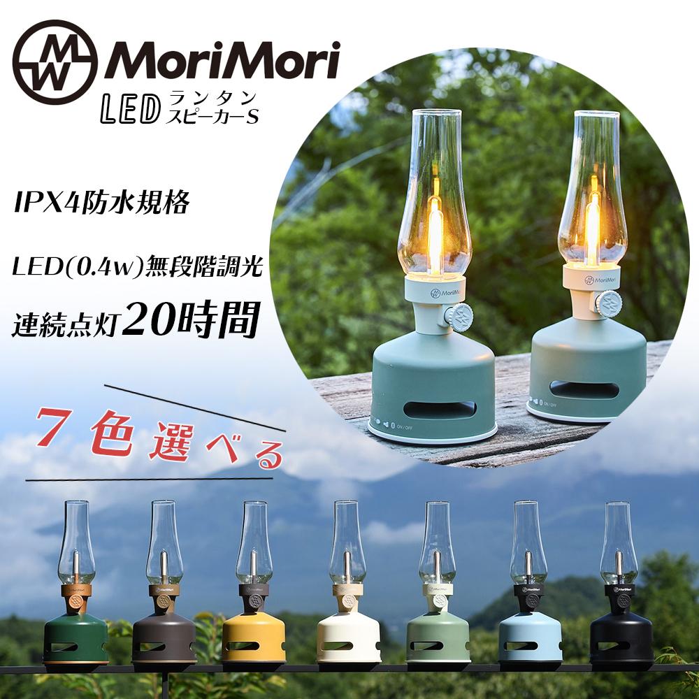MoriMori LEDランタンスピーカーS ストア スピーカー搭載の充電式LEDランタン ブルートゥース接続でスマホなどから音楽再生 買取 10%OFFクーポン 無段階調光