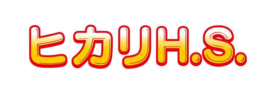 ヒカリH.S.:主にファンシー雑貨や日用品を取り扱うお店です。