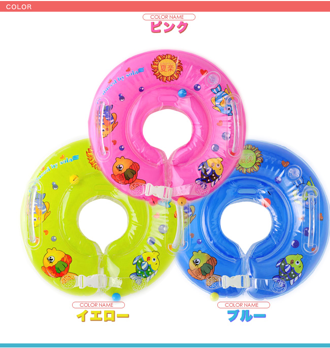 Limited price reduction! High quality! Summer fun ( サマラク ) comparable to baby float ( float ) スイマーバ-swimava float bath for children float neck ring ring for kids to celebrate the birth in Rakuten lows challenge! For babies