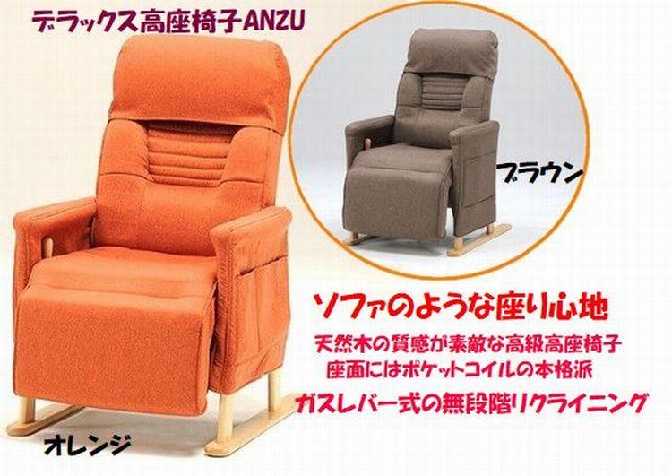 ソファのような座り心地!座面に本格的ポケットコイルを使用 ANZU 背のリクライニングはなんと無段階! 膝にも優しい高座椅子 天然木製フレーム