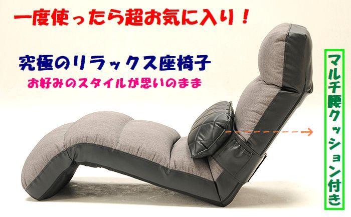 究極のリラックス座椅子 TYYNYティーニュ くつろぎ 3つのギヤが決め手 リクライニング お好みスタイル 自由自在 マルチクッション付き