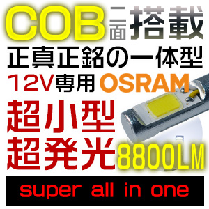LED headlight fog light COB 12 V 8800 LM 2 chips all-in-one Toyota wish ZNE10, 14 G fog lamp HB4 1 year warranty #2P01Oct16