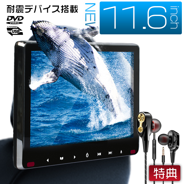 イヤホン無料進呈 ヘッドレスト用DVDプレーヤー 11.6インチ FWXGA 1920×1080 どの角度からでも綺麗なIPS液晶 大画面 スロットイン式 HDMI USB SDカード対応 スマホ接続 地デジチューナー接続 「1個売り」 1年保証 送料無料 HIKARI