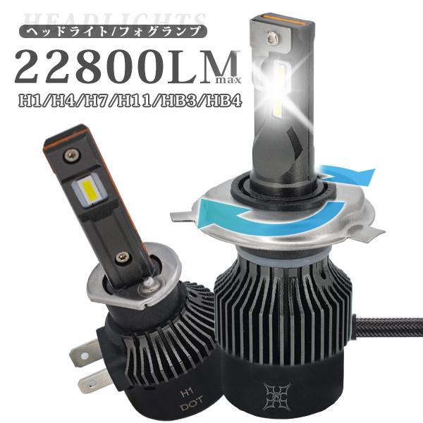 最安値 フォレスター 後期 SJ スバル subaru LEDヘッドライト 全国一律送料無料 Lo H11 MAX360°回転可能 車検対応 2個入り 新感覚Xパワー 22800LM 送料無料 ledバルブ