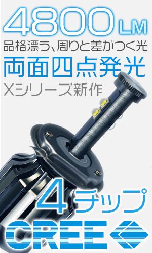 Toyota sienta ★ NCP8 headlights H4 Hi/Lo headlights LED Kit 1800 lumens Cree LED chips LED 6000 k (white) ◆ ◆ ◆