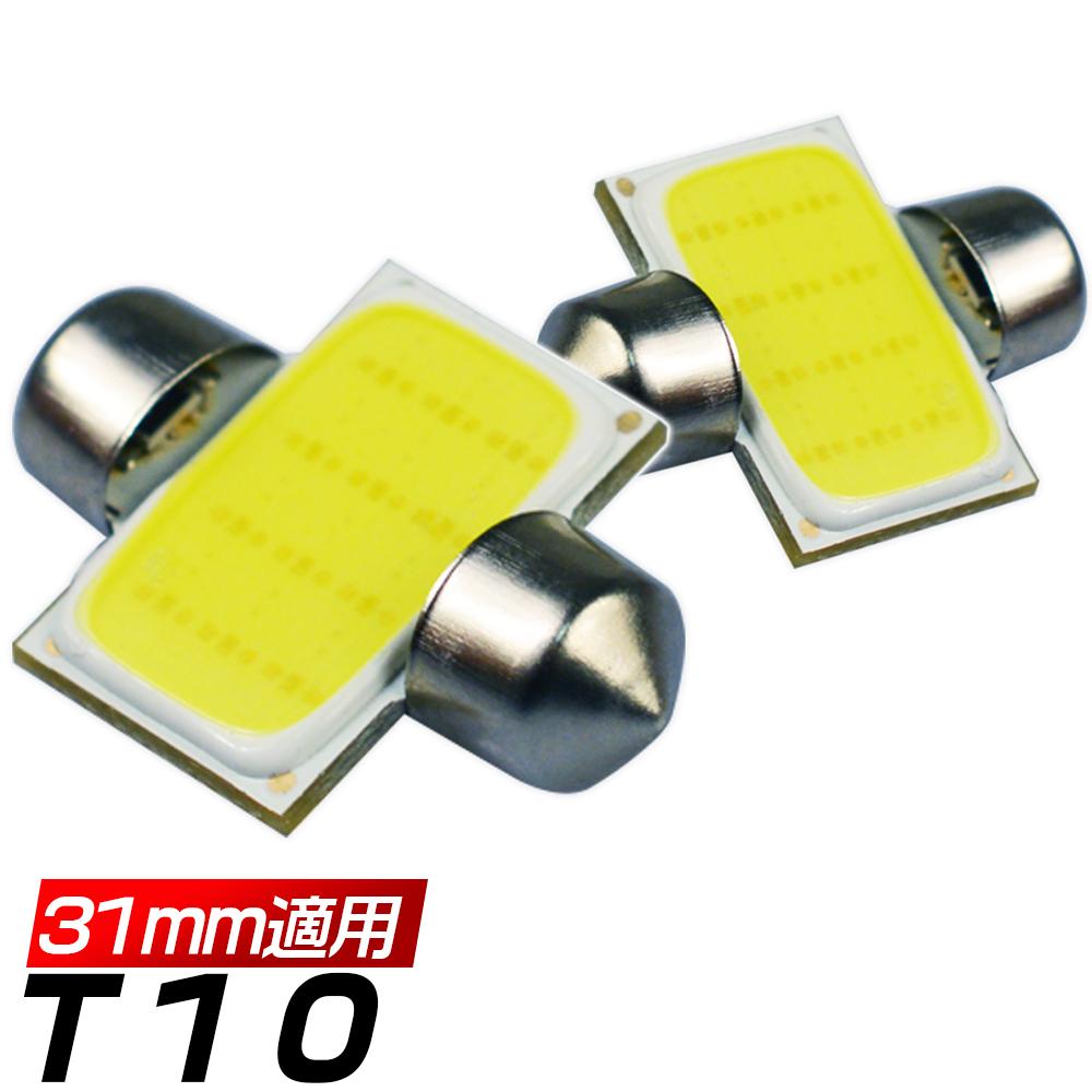 ホンダ フィット H19.10~H24.4 GE6 7 ルームミドル T10x31 LED 電球 1ケ月保証 予約販売品 注文後の変更キャンセル返品 T10x31mm ゆうパケット送料無料 COBチップ採用 2個セット フェストン球 12V バルブ ルームランプ