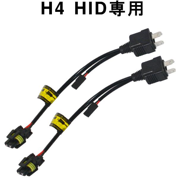 继电器 res h4 型接线 h4 滑坡整治,上部的 hid 工具组和低开关类型