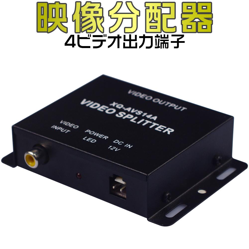ビデオブースター 4ポート 分配器 映像分配器 12V用 モニター増設用 訳あり商品 4ch ヘッドレストモニター フリップダウンモニター 1個売り サンバイザーモニター 1ヶ月保証 送料無料 対応車種多数 HIKARI カーナビなど 即納最大半額
