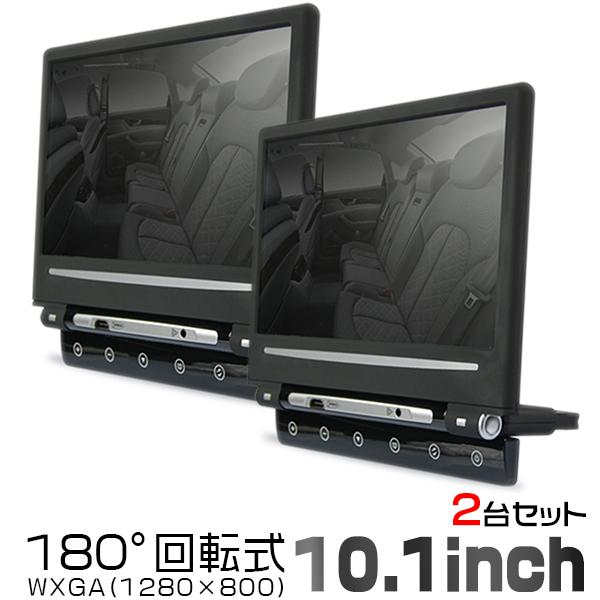 2個入り 値引き 10.1インチ ヘッドレストモニター 超薄 180°回転式 営業 WXGA 1280x800 AV タッチボタン HDMI 送料無料 1年保証 HIKARI 分配器付 HiFiスピーカ スマートフォン対応