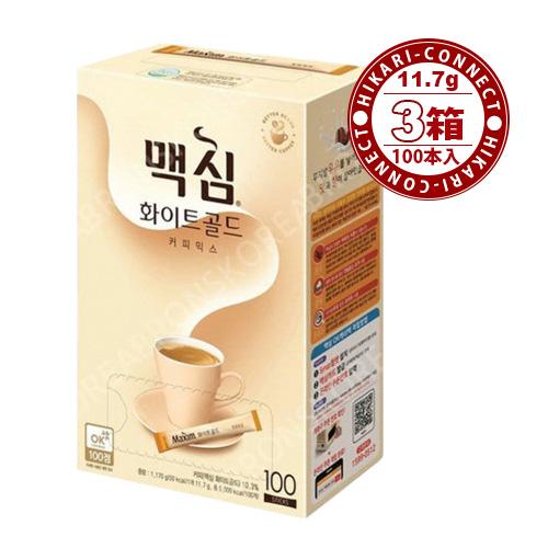インスタントコーヒー 韓国珈琲 韓国Maxim コーヒー 韓国ドリンク マキシムホワイトゴールド コーヒーミックス スティックコーヒー マキシム 超激安 100本 11.7g x 激安卸販売新品 3箱 White Maxim ゴールド ホワイト Gold