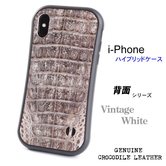 【メーカー保証】 iphoneXS X iphone8 7 ジャケットケース クロコダイルレザー・ワニ革 背面 ・背面テイル ビンテージホワイト