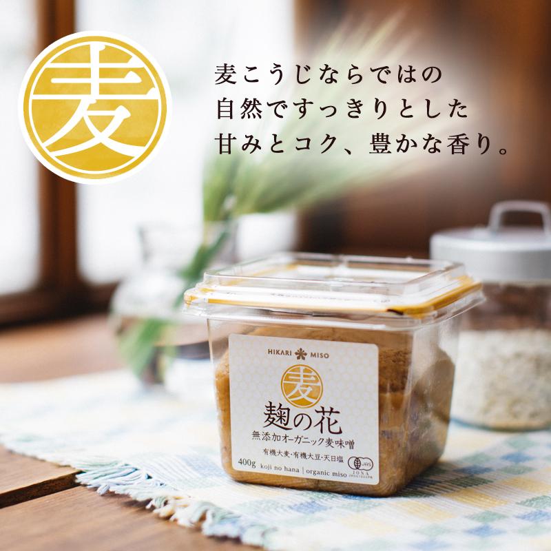 麹の花 無添加オーガニック<麦味噌・400g>【1箱・8個入】