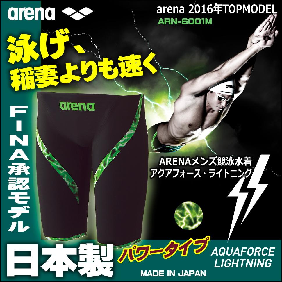 《クーポン利用で更に値引!》アリーナ Fina承認モデル 競泳水着 メンズ ハーフスパッツ ARENA アクアフォースライトニング パワータイプ 短距離 ARN-6001M