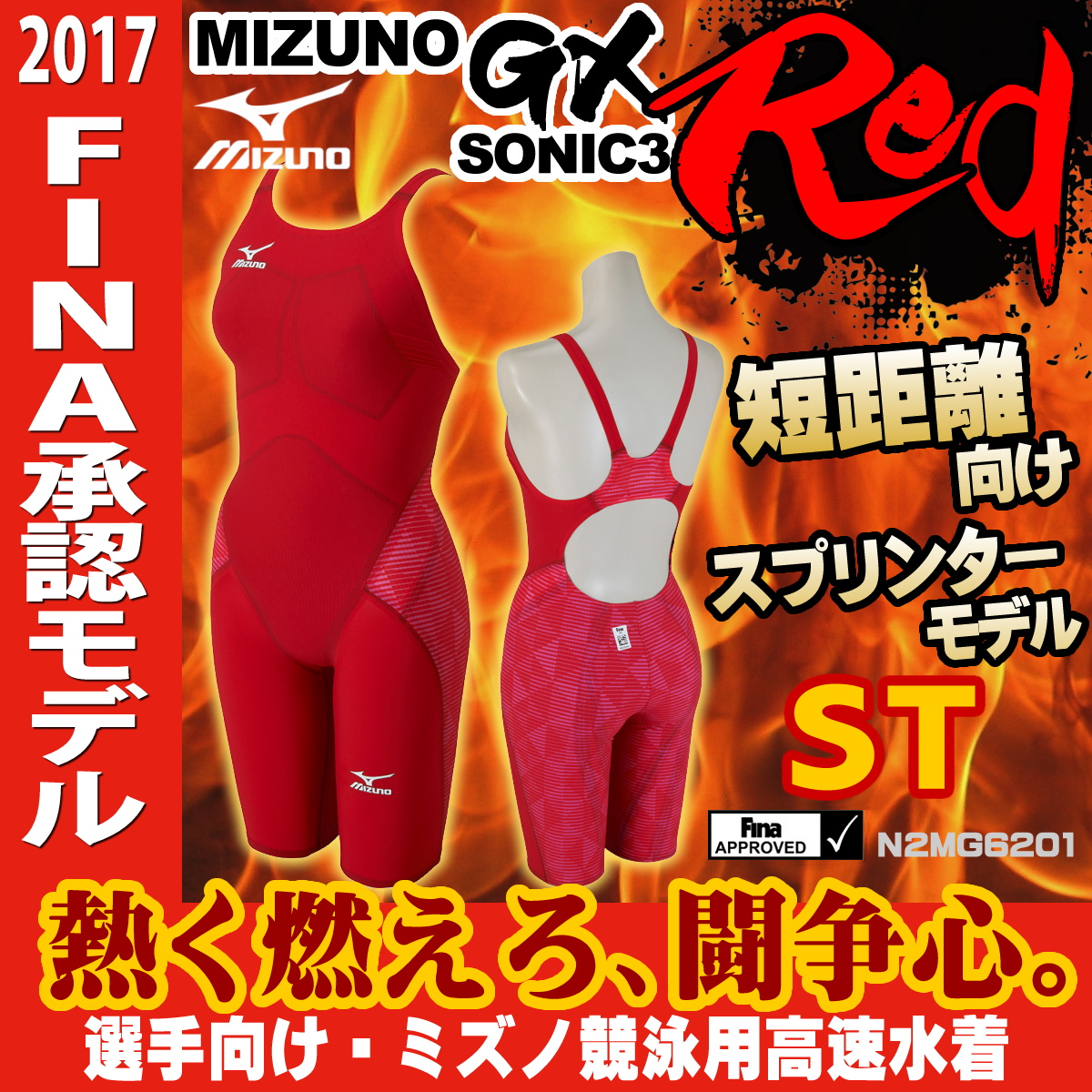 【高速割クーポン対象】ミズノ Fina承認モデル 競泳水着 レディース GX・SONIC3 ST RED ハーフスパッツ スプリンター 布帛素材 短距離 選手向き MIZUNO 高速水着 女性用 N2MG6201
