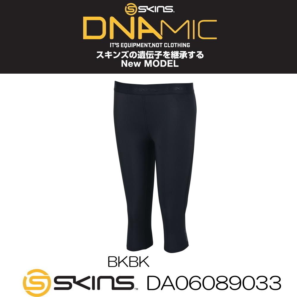 【史上最も激安】 【送料無料 DA06089033】スキンズ SKINS DNAMIC DNAMIC ウイメンズ 3/4タイツ DYNAMIC COMPRESSION 3/4タイツ DA06089033, 小笠町:e56dd685 --- hortafacil.dominiotemporario.com