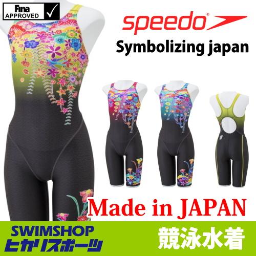 スピード SPEEDO 競泳水着 レディース fina承認モデル セミオープンバックニースキン2 FLEXΣ2 Symbolizing Japan 2018年春夏モデル SD48H24