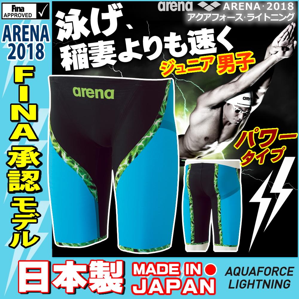 【ポイント12倍/送料無料】アリーナ Fina承認モデル 競泳水着 ジュニア男子 ハーフスパッツ ARENA アクアフォースライトニング パワータイプ 短距離 2018年春夏新カラー ARN-6001MJ