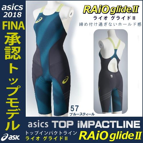 アシックス asics 競泳水着 レディース fina承認 スパッツ トップインパクトライン TOP iMPACT LINE RAiOglide2 専用フィッテンググローブ・スイムジャック付き ASL505-HK