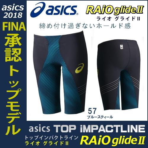 【ポイント10倍/送料無料】アシックス asics 競泳水着 メンズ TOP iMPACT LINE RAiOglide2 スパッツ fina承認 専用フィッテンググローブ・スイムジャック付き ASM505