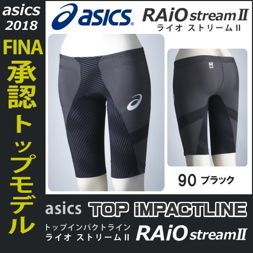 《クーポン利用で更に値引!》アシックス asics 競泳水着 メンズ TOP iMPACT LINE RAiOstream2 スパッツ fina承認 専用フィッテンググローブ・スイムジャック付き ASM506-HK