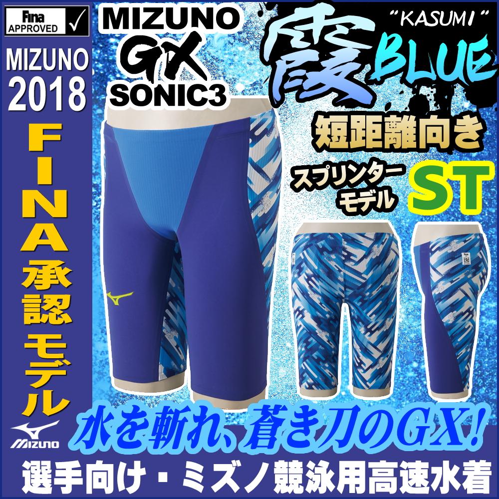 【高速割クーポン対象】ミズノ Fina承認モデル 競泳水着 メンズ GX・SONIC3 ST スプリンター 霞×BLUE ブルー ハーフスパッツ 布帛素材 短距離 選手向き MIZUNO 高速水着 男性用 N2MB6001