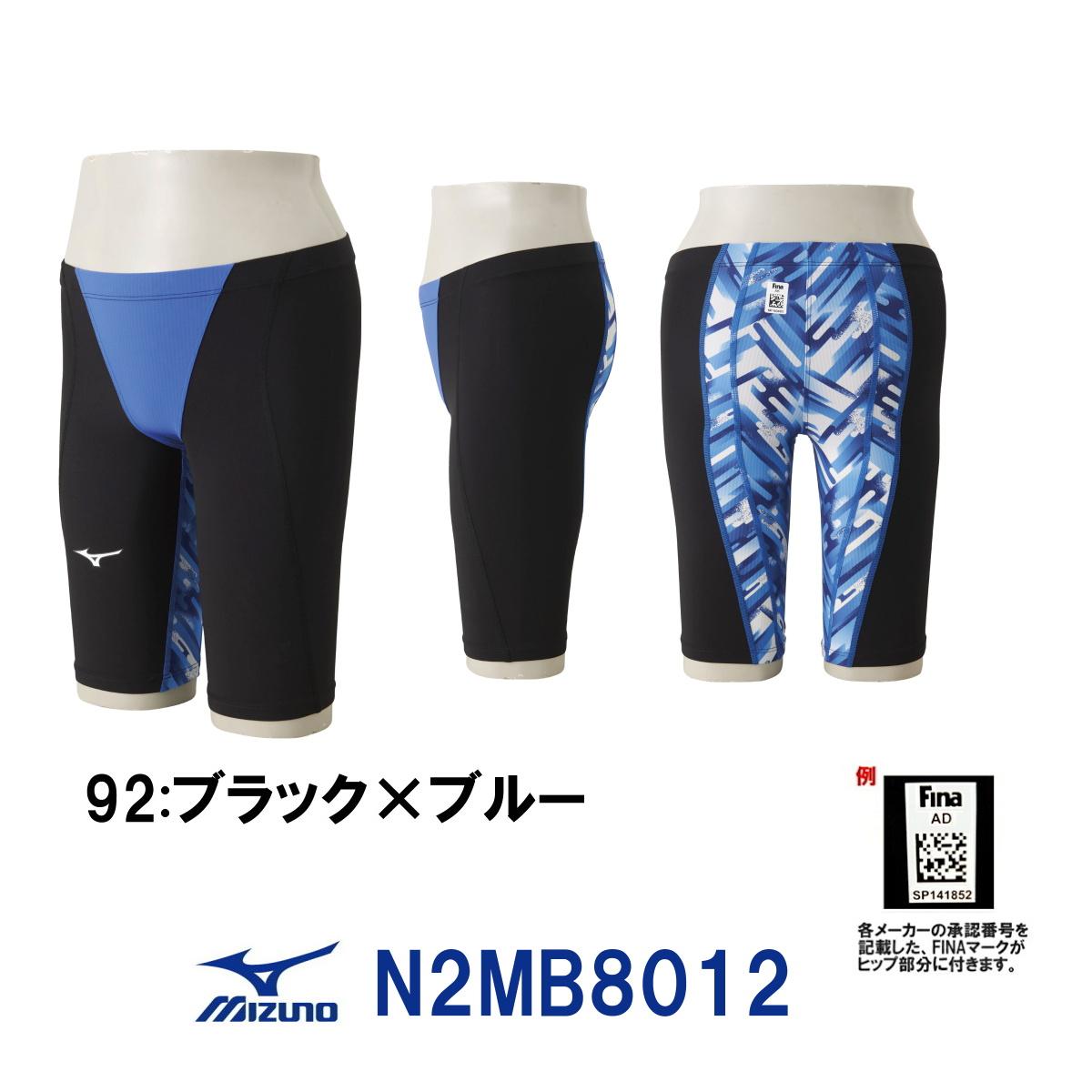 ミズノ MIZUNO 競泳水着 メンズ fina承認モデル ハーフスパッツ MX・SONIC02 SONIC LIGHT-RIBTEX 大会 レース用 選手向き 競泳全種目(短・中長距離)布帛素材 高速水着入門モデル [GX SONIC3をイメージした霞×ブルー] N2MB8012