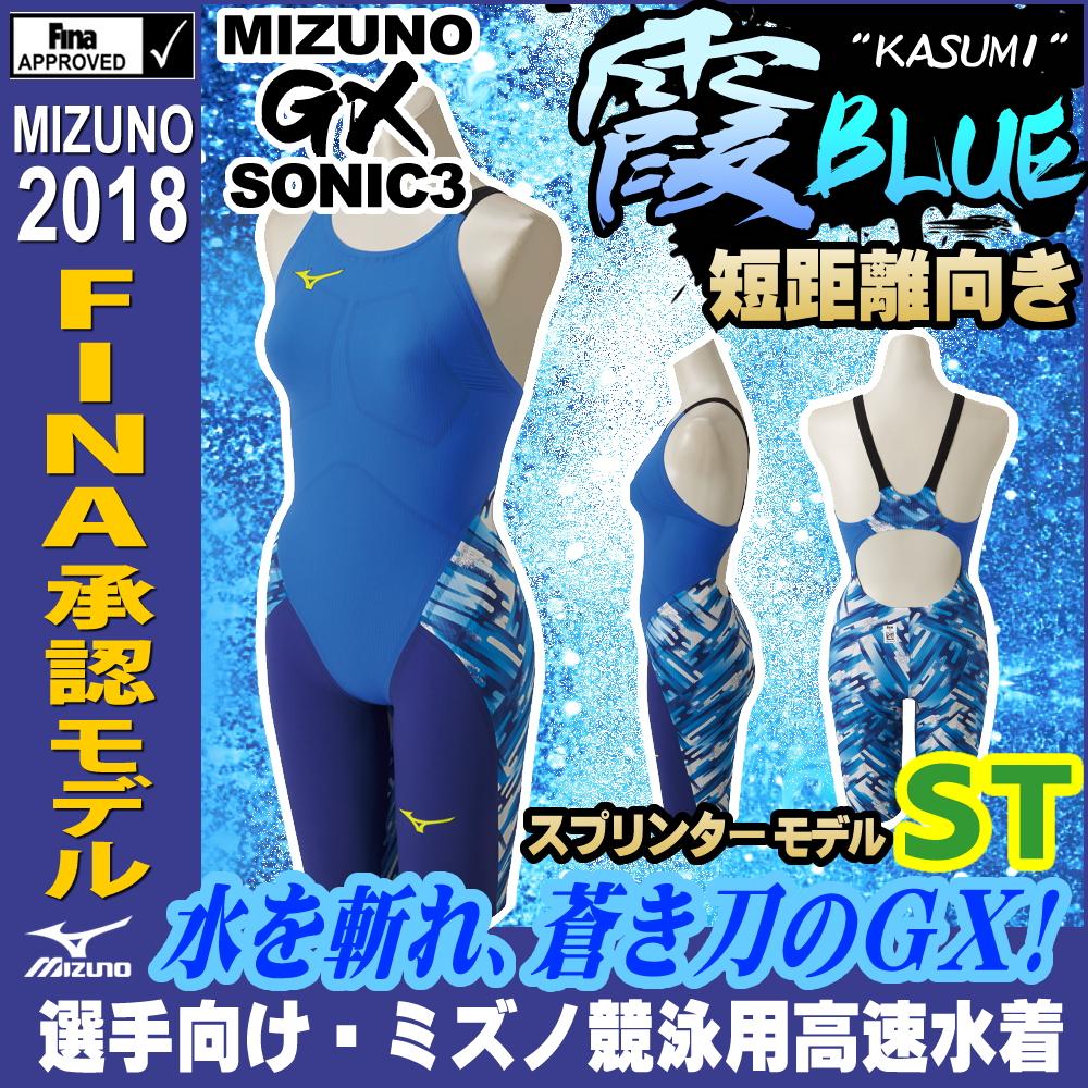 【高速割クーポン対象】ミズノ Fina承認モデル 競泳水着 レディース GX・SONIC3 ST 霞×BLUE ブルー ハーフスパッツ スプリンター 布帛素材 短距離 選手向き MIZUNO 高速水着 女性用 2018年版モデル N2MG6201