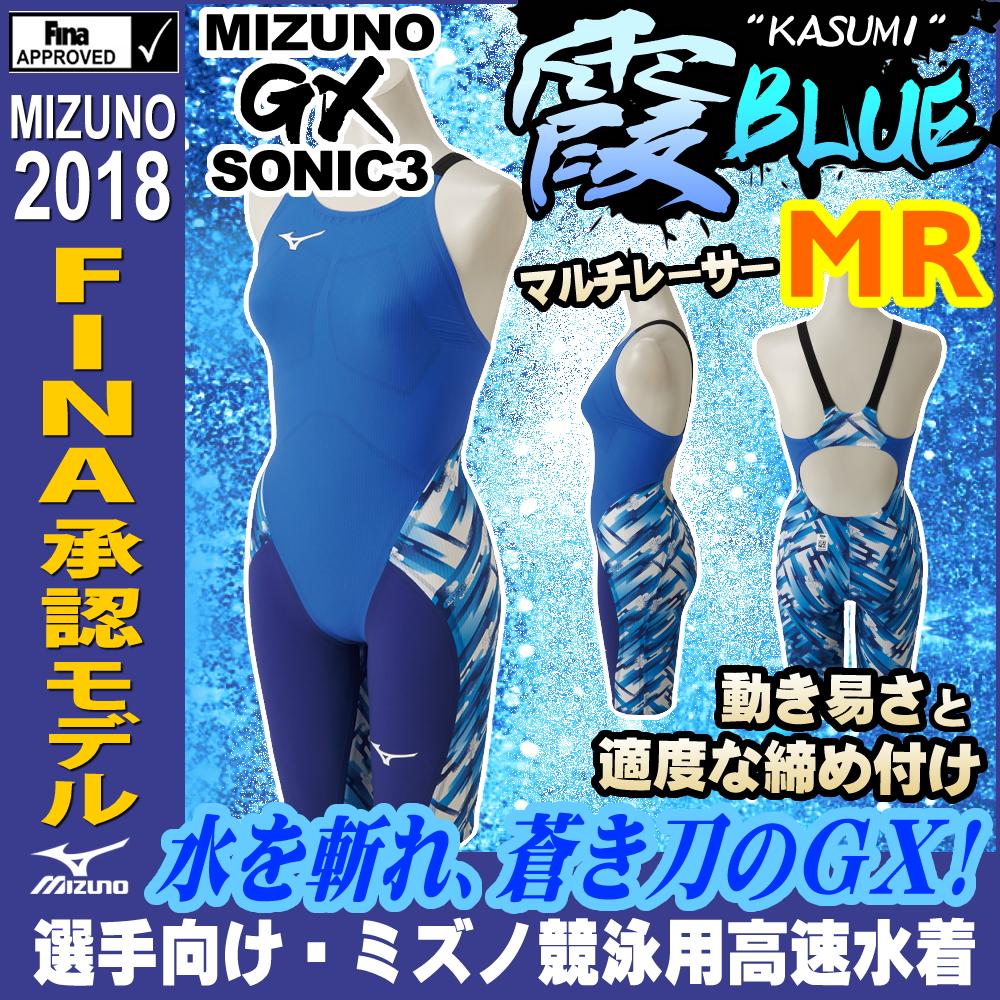 【高速割クーポン対象】ミズノ Fina承認モデル 競泳水着 レディース GX・SONIC3 MR 霞×BLUE ブルー マルチレーサー ハーフスパッツ 布帛素材 競泳全種目 短距離~中・長距離 選手向き MIZUNO 高速水着 女性用 N2MG6202