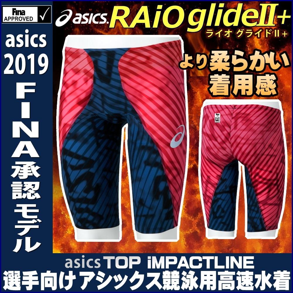 アシックス asics 競泳水着 メンズ TOP iMPACT LINE RAiOglide2+ スパッツ fina承認 ライオグライド2+ 専用フィッテンググローブ・スイムジャック付き 2161A019
