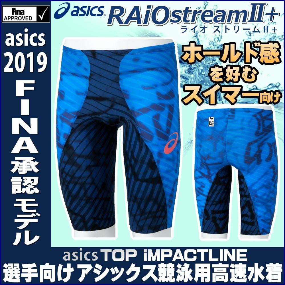 アシックス asics 競泳水着 メンズ TOP iMPACT LINE RAiOstream2+ スパッツ fina承認 ライオストリーム2+ 専用フィッテンググローブ・スイムジャック付き 2161A027