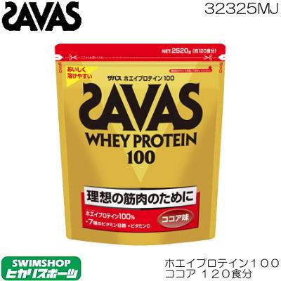 SAVAS ザバス ホエイプロテイン100 ココア 120食分 32325MJ