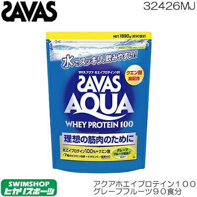 SAVAS ザバス アクアホエイプロテイン100 グレープフルーツ90食分 32426MJ