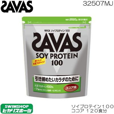 【3点以上のお買い物で3%OFFクーポン配布中】SAVAS ザバス ソイプロテイン100 ココア 120食分 CZ7444 32507MJ