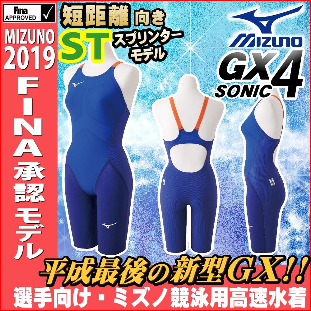 ミズノ 競泳水着 レディース GX SONIC4 ST スプリンター Fina承認 gx sonic 4 GX SONIC IV ハーフスパッツ 布帛素材 短距離 選手向き MIZUNO 高速水着 2019年度モデル 女性用 N2MG9201