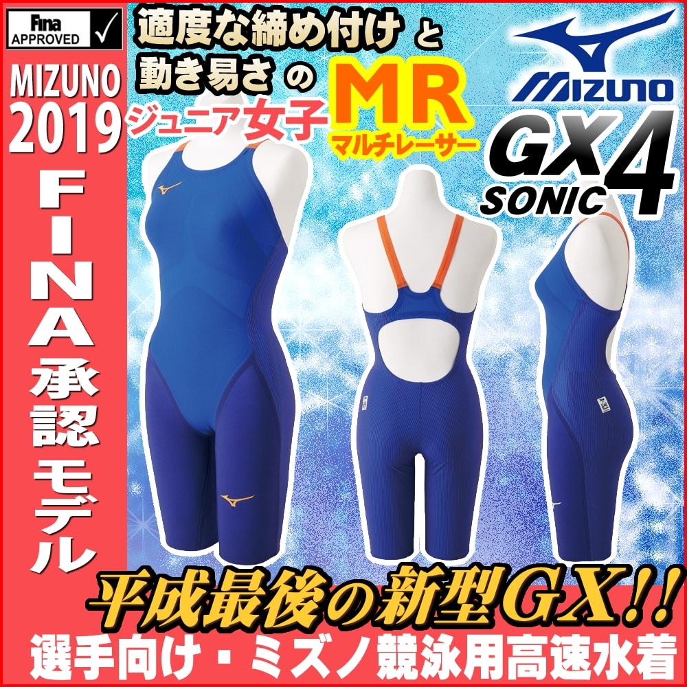 ミズノ 競泳水着 ジュニア女子 GX SONIC4 MR マルチレーサー Fina承認 gx sonic 4 GX SONIC IV ハーフスパッツ 布帛素材 競泳全種目 短距離~中・長距離 選手向き MIZUNO 高速水着 2019年度モデル 子供用 N2MG9202-J